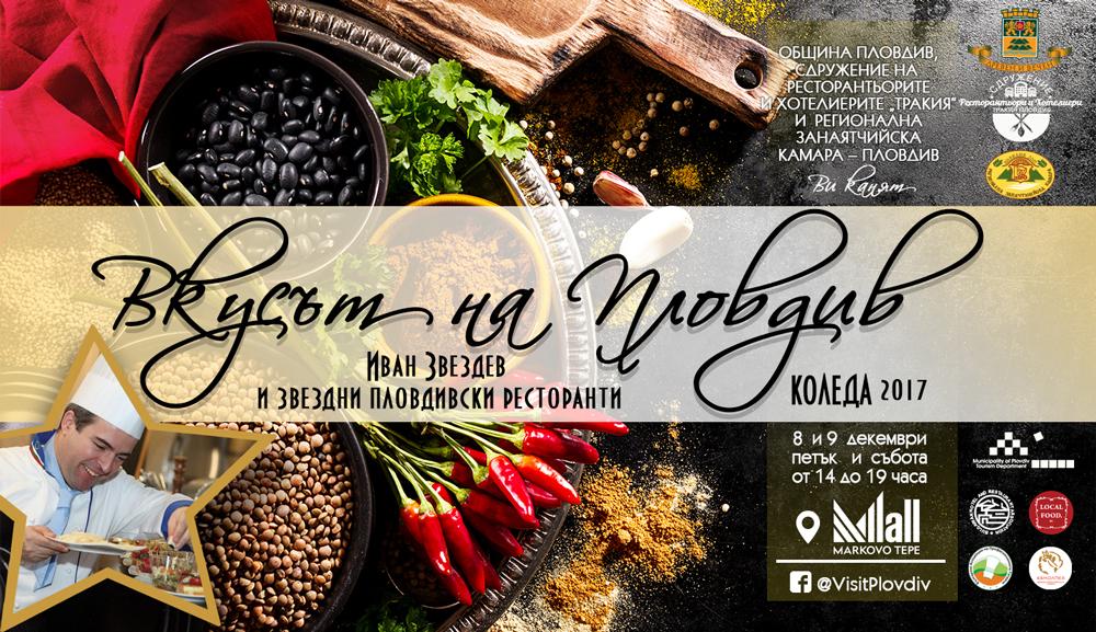 """Започва """"Вкусът на Пловдив"""" Коледа 2017 – най-новият кулинарен фестивал"""