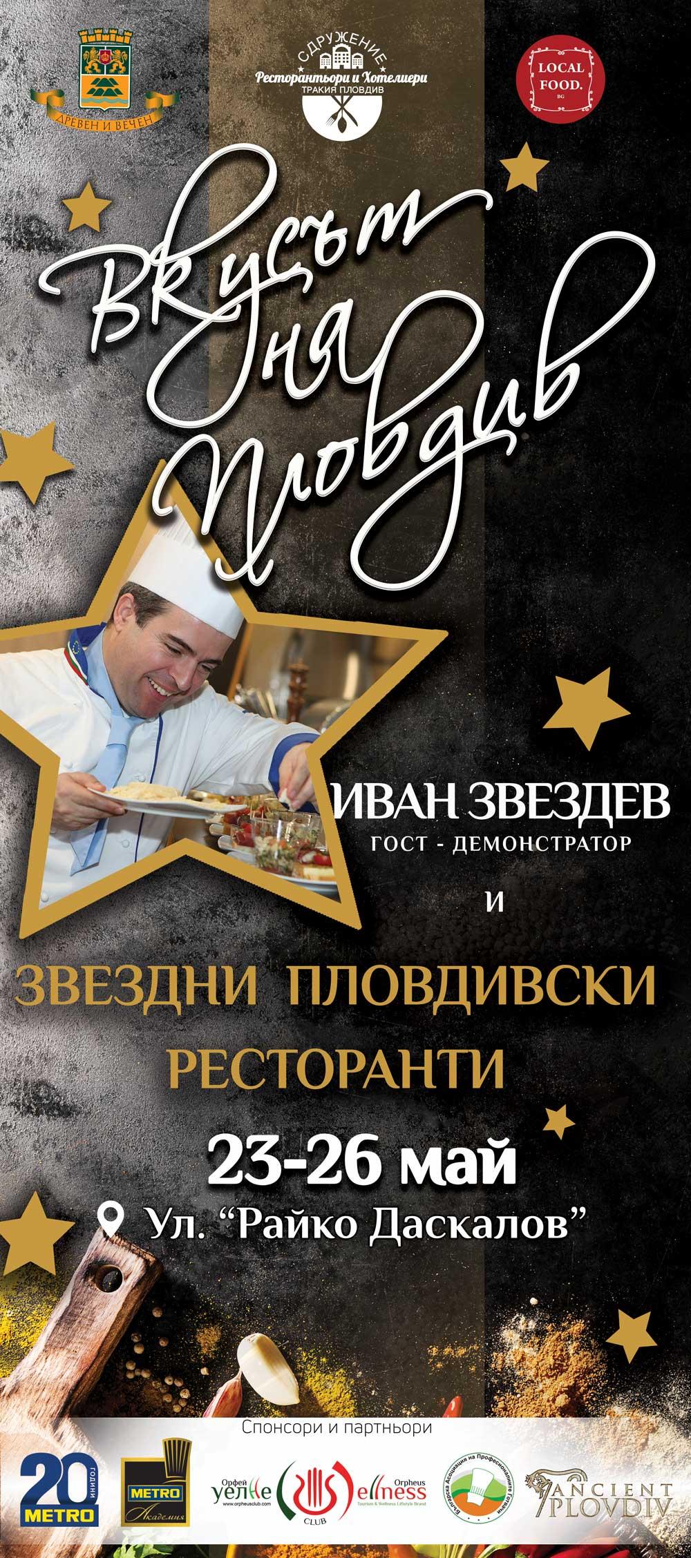 """Започва третото издание на """"Вкусът на Пловдив""""!"""