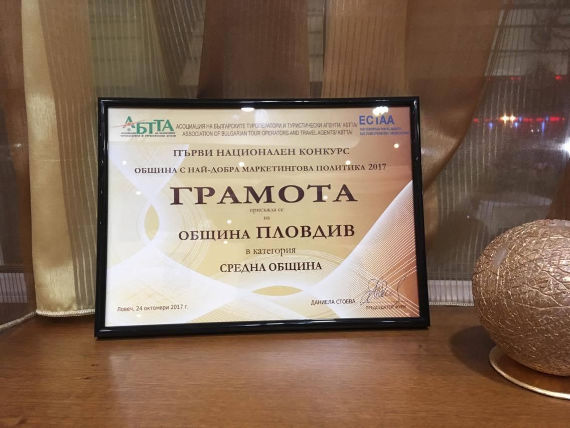 Поредно признание за туризма в Община Пловдив