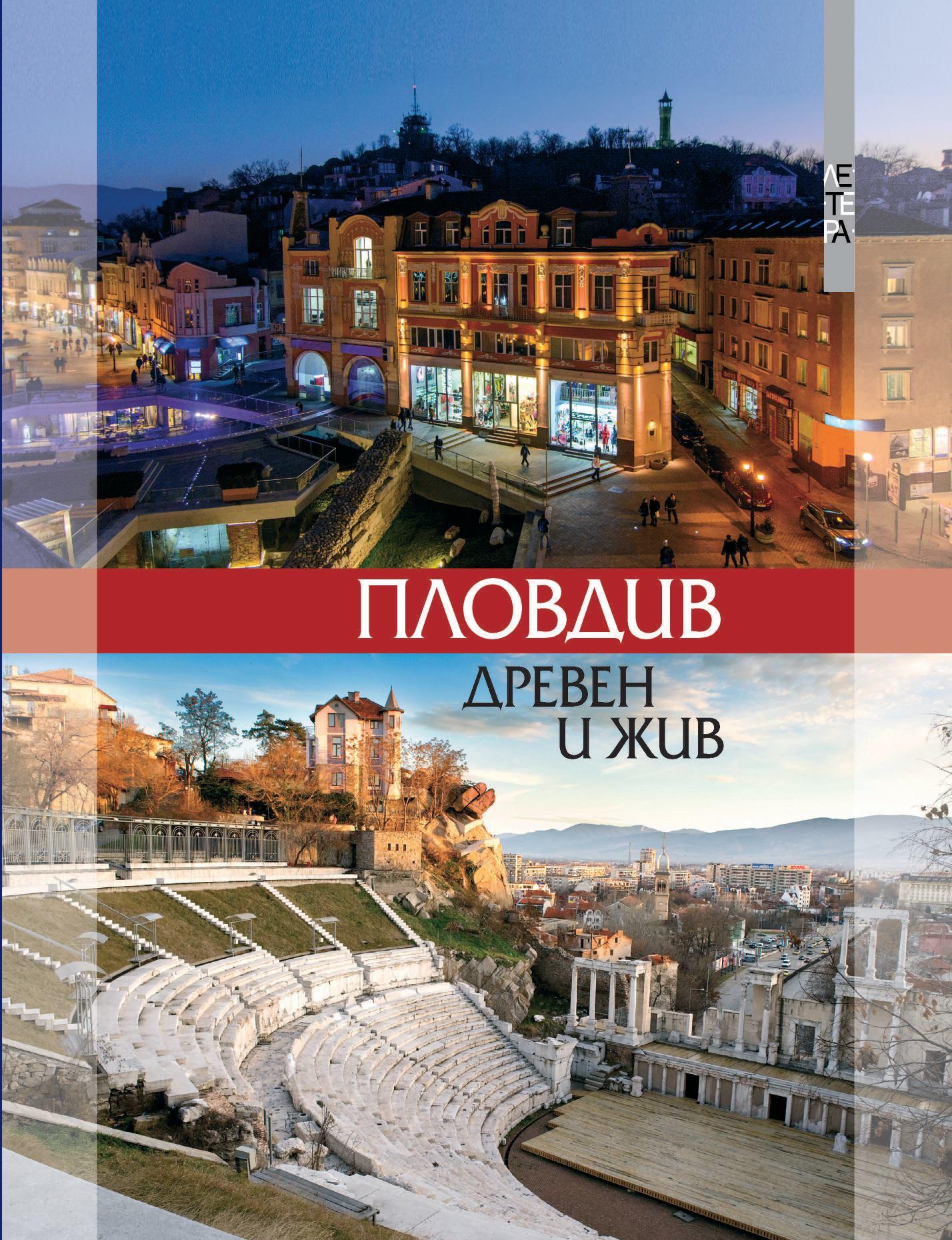 Нов, луксозен албум за Пловдив представя най-забележителните артефакти в 200 стр