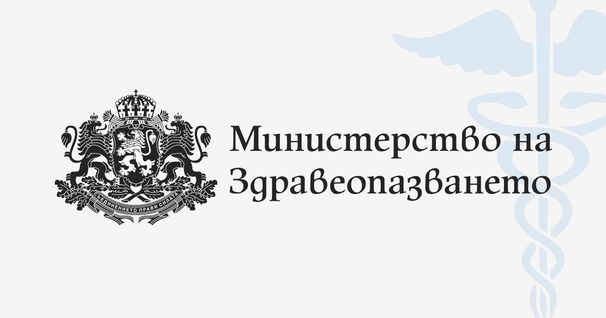 Министърът на здравеопазването издаде заповед с нови противоепидемични мерки