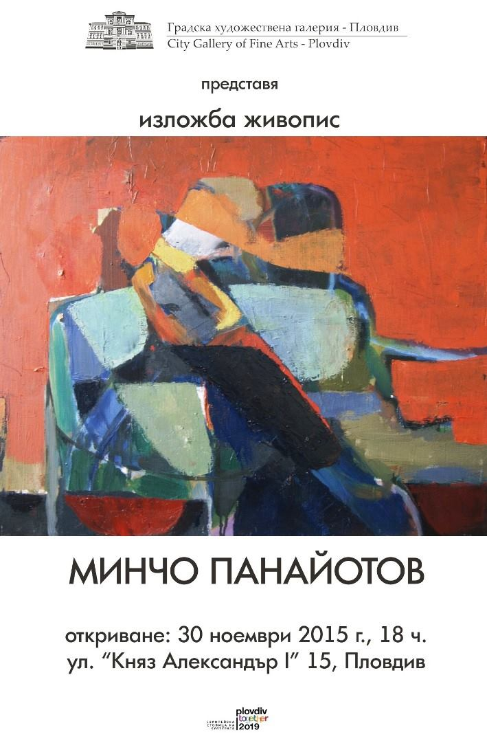 EXHIBITION OF PAINTINGS BY MINCHO PANAYOTOV