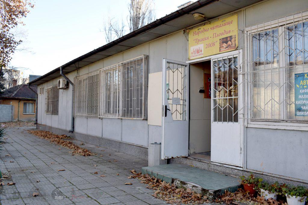 """Народно читалище """"Тракия-2008"""""""