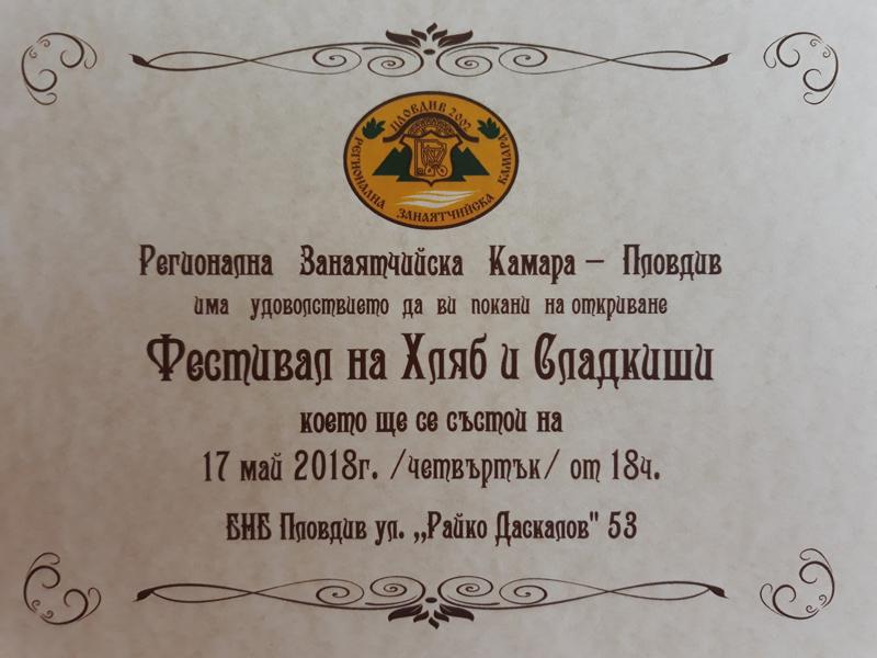 Фестивал на хляб и сладкишите превзема Пловдив