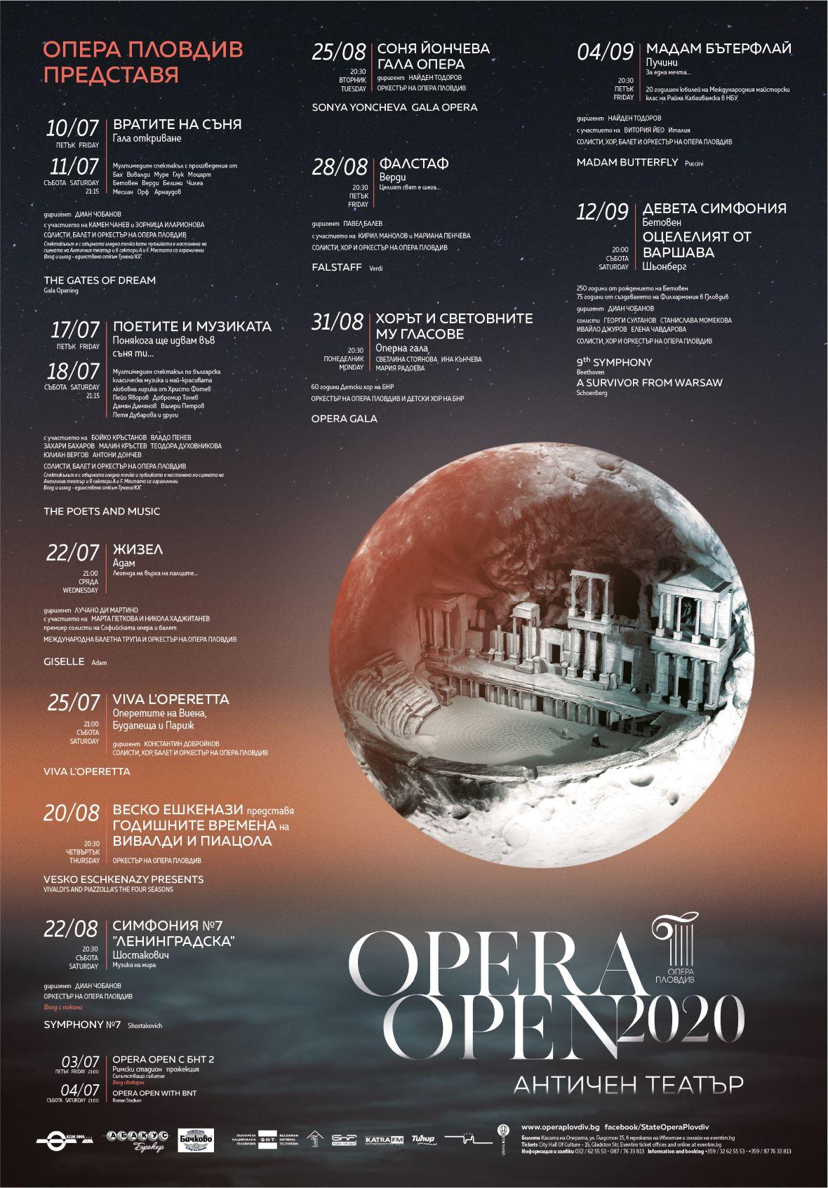 OPERA OPEN 2020 - пълна програма