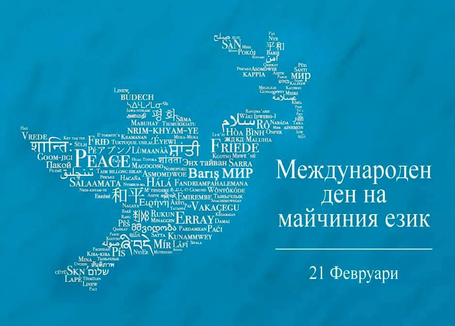 Международен ден на майчиния език-четене на Шекспир на 32 езика в Малката базили