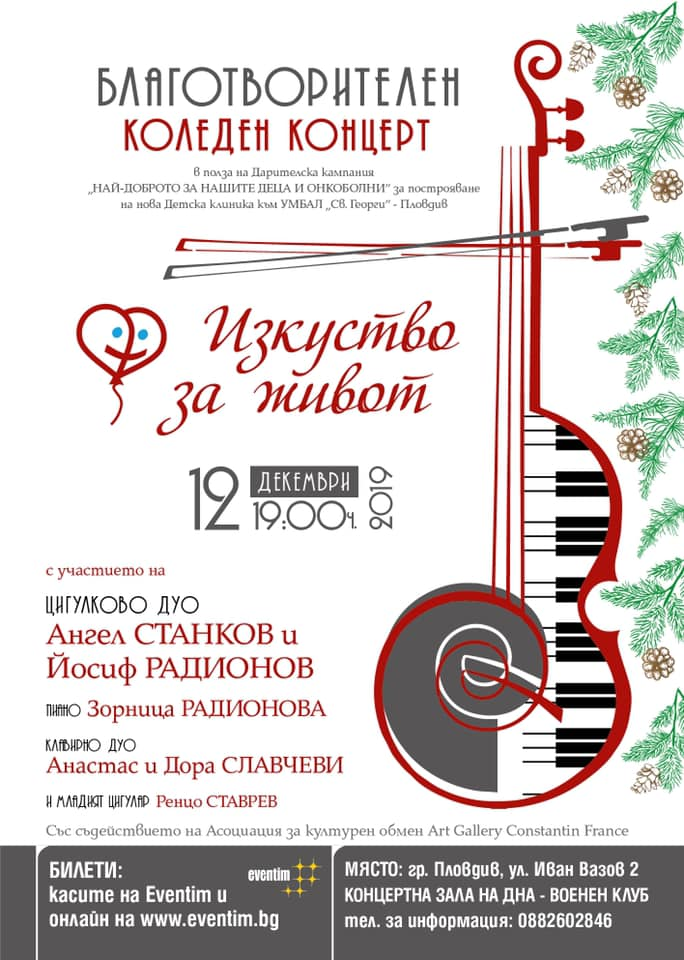 Коледен благотворителен концерт набира средства за нова детска онкохематология