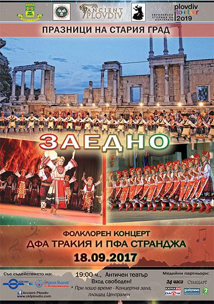 """Празниците на Стария град започват на 18 септември под мотото """"Вдъхновение"""""""