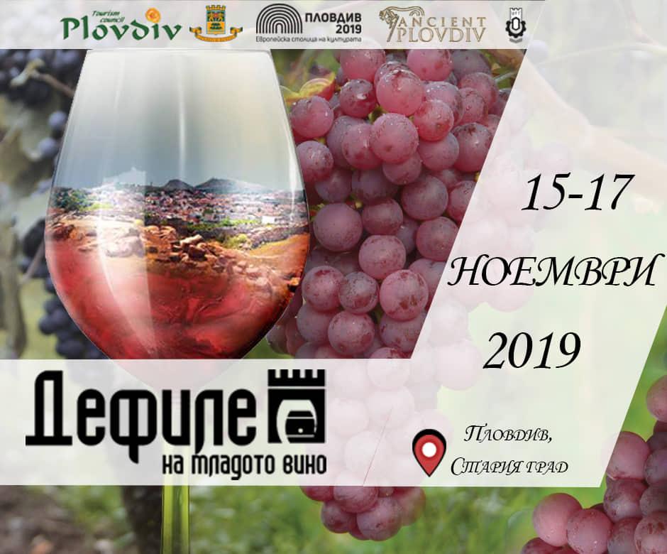 """За 11-ти път в петък започва фестивалът """"Дефиле на младото вино"""""""