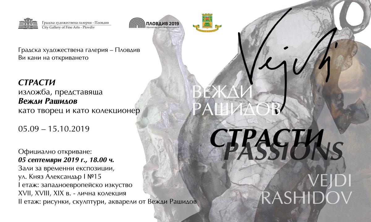 """Изложба """"Страсти"""" на Вежди Рашидов"""