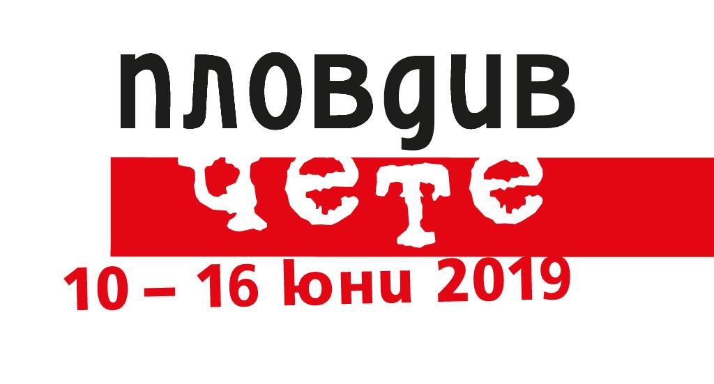 """След седмица започва 17-ти фестивал """"Пловдив чете"""""""