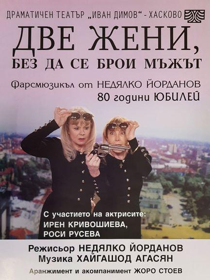 """Театрална постановка """"Две жени без да се брои мъжът"""""""
