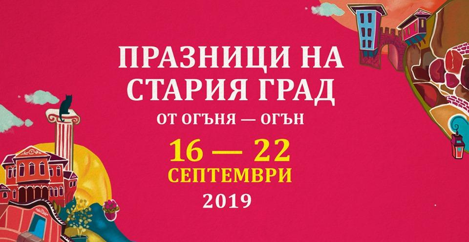 ПРЕСКОНФЕРЕНЦИЯ по повод старта на ПРАЗНИЦИ НА СТАРИЯ ГРАД 2019 г.