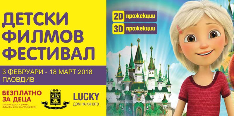 "Започва Детски кинофестивал в ""Lucky - Дом на киното"""