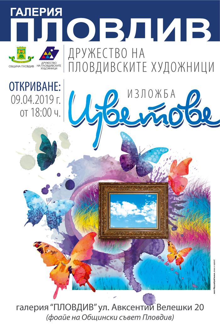 Дружество на пловдивските художници открива най-цветната си изложба