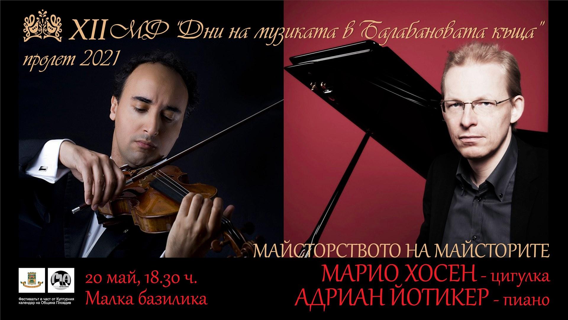 """Balabanov's House Music Days"" 2021: MARIO HOSSEN and ADRIAN OETIKER"