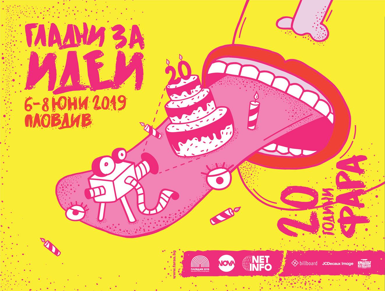 Стартира най-големият рекламен фестивал в България - ФАРА