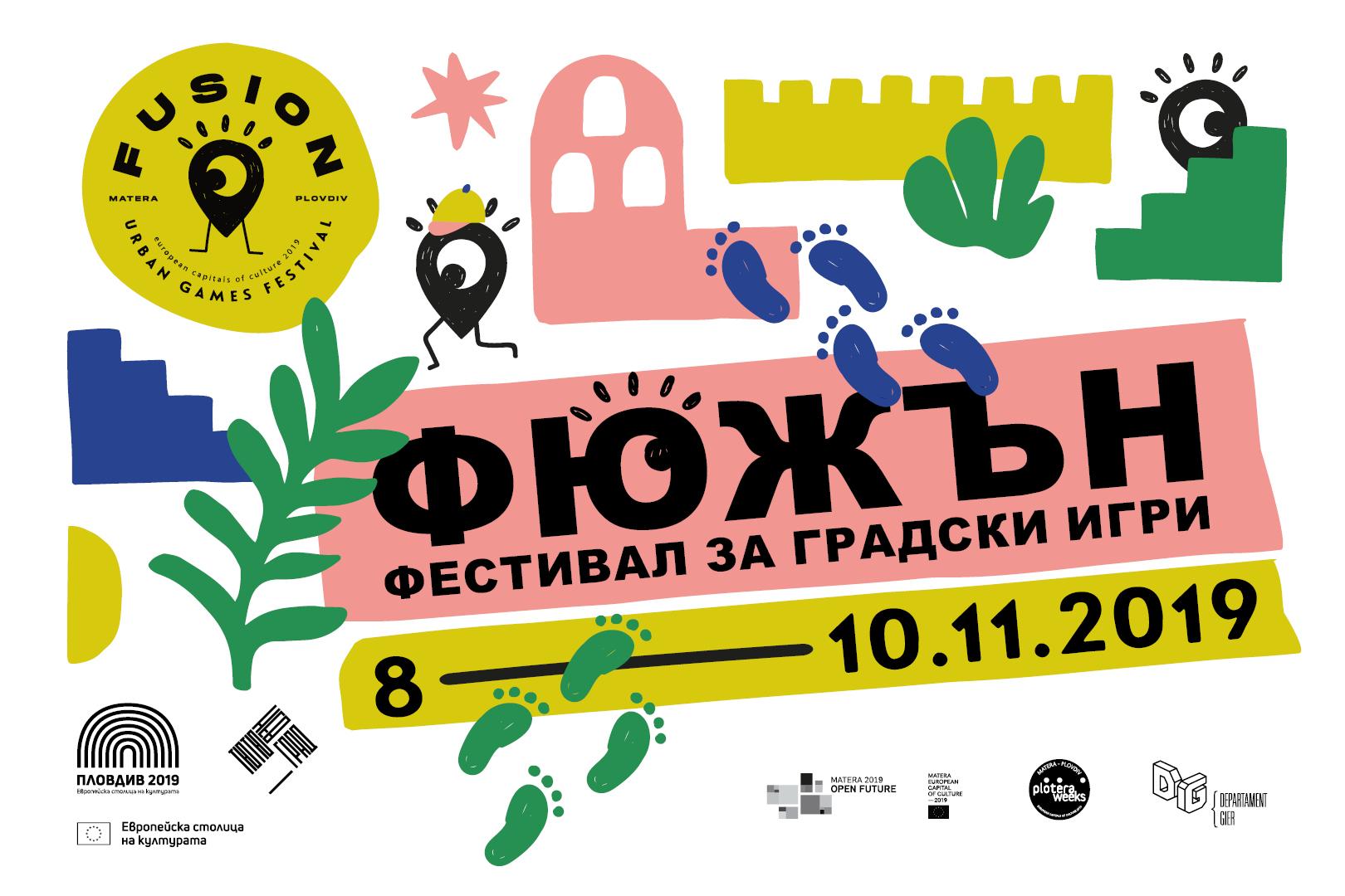 Пловдив 2019: ФЕСТИВАЛ ЗА ГРАДСКИ ИГРИ ФЮЖЪН 2019