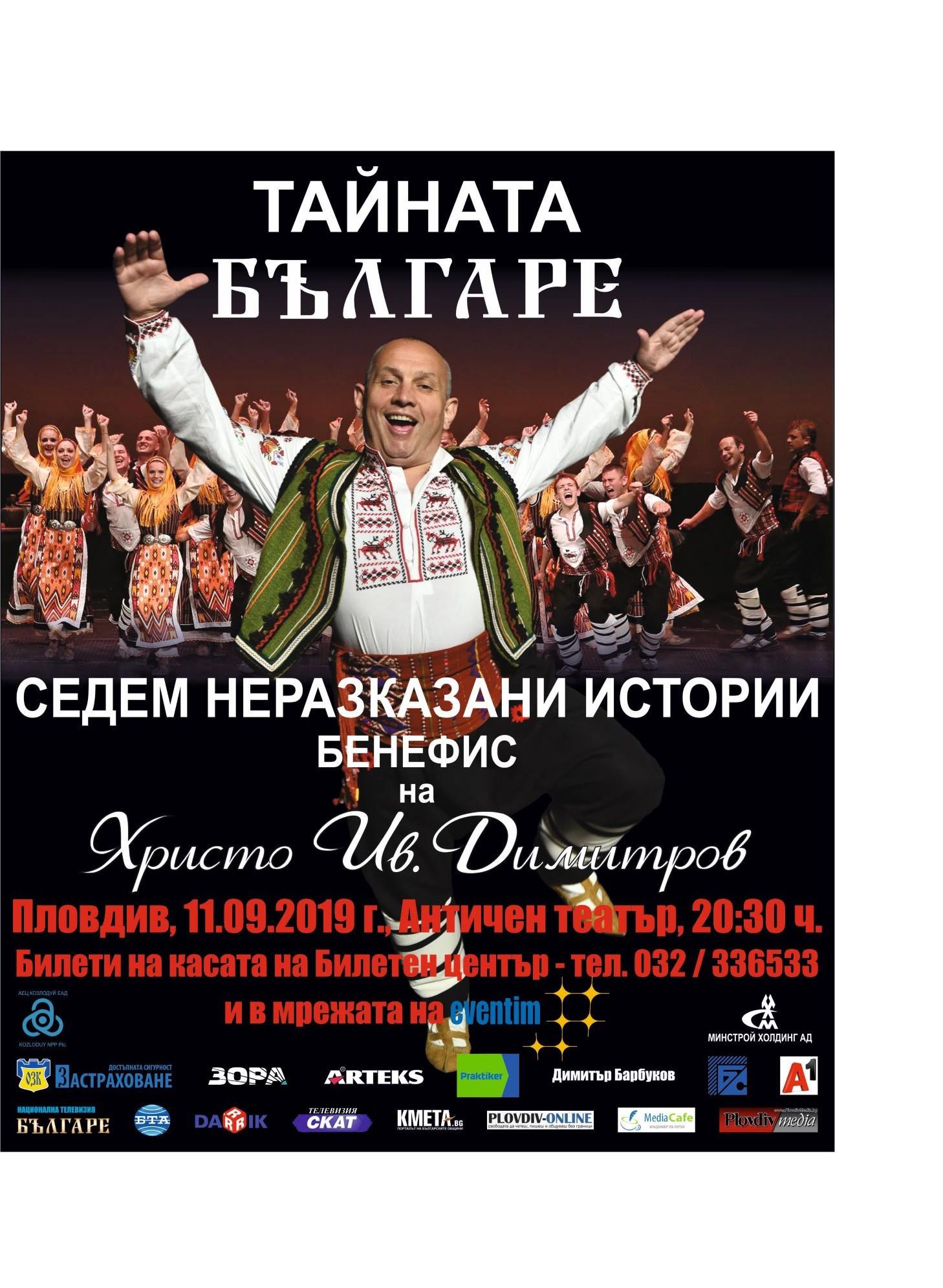 """Предпремиерно в Пловдив през септември очаквайте Тайната """"БЪЛГАРЕ"""""""