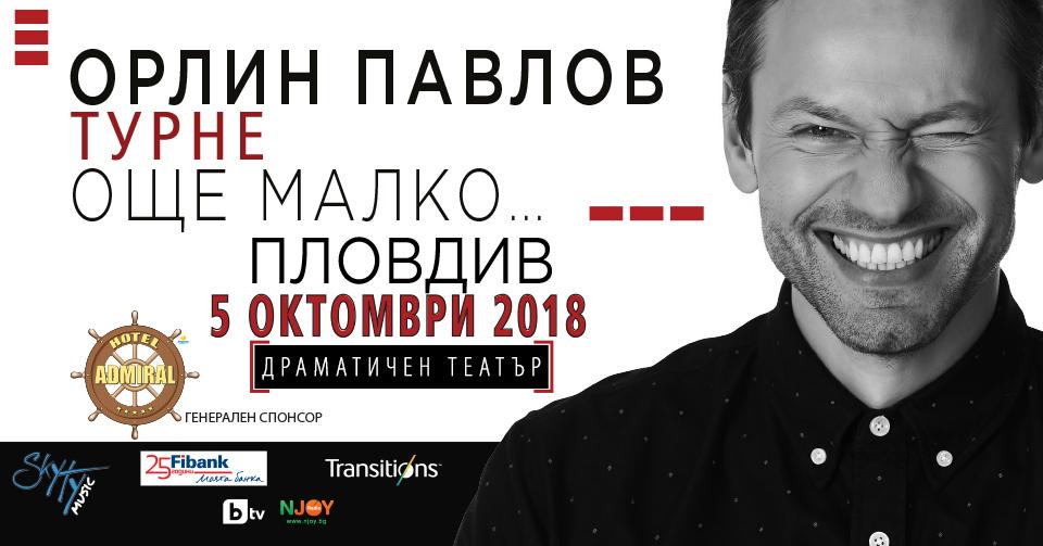 Остават броени дни до концерта на Орлин Павлов в Пловдив