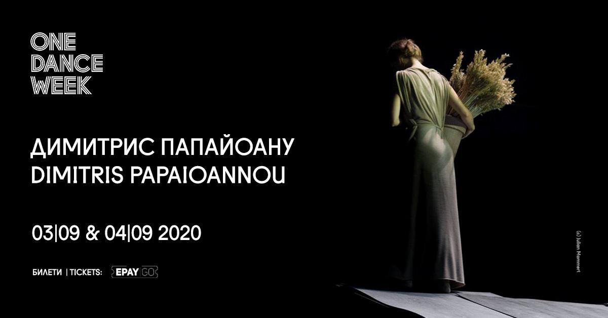 ONE DANCE WEEK 2020: Нов спектакъл на великия Димитрис Папайоану