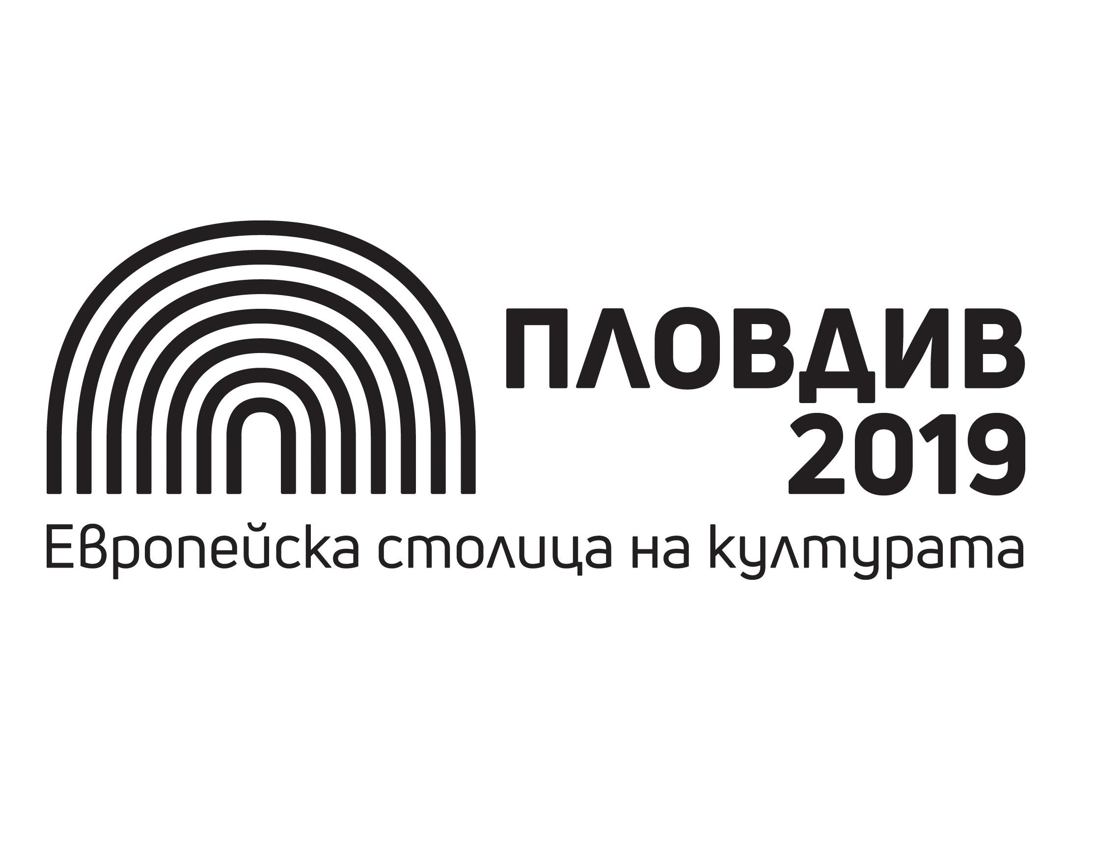 Пловдивските културни институции изпращат годината на ЕСК с безплатни инициативи