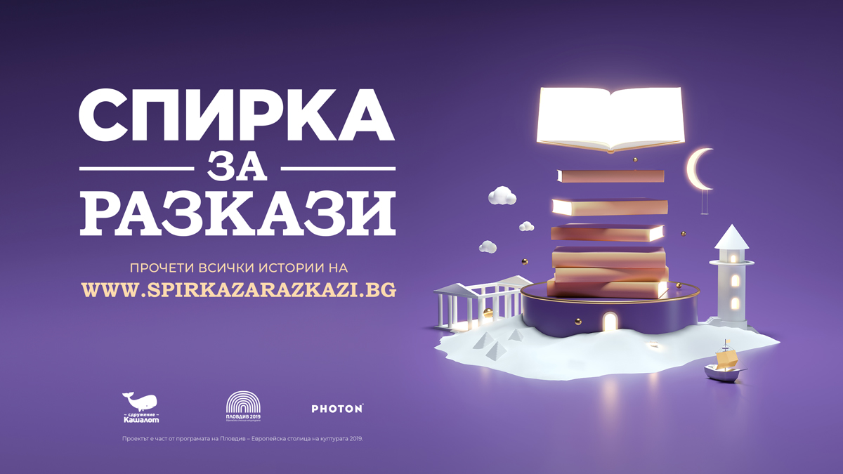 """""""Спирка за разкази"""" търси истории в Пловдив"""