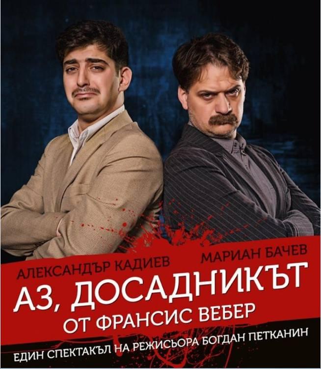 """Театрална постановка """"Аз, досадникът"""""""