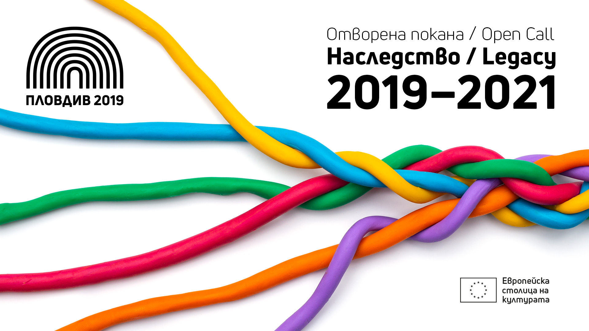 Open call Legacy for European Capital of Culture projects after 2019