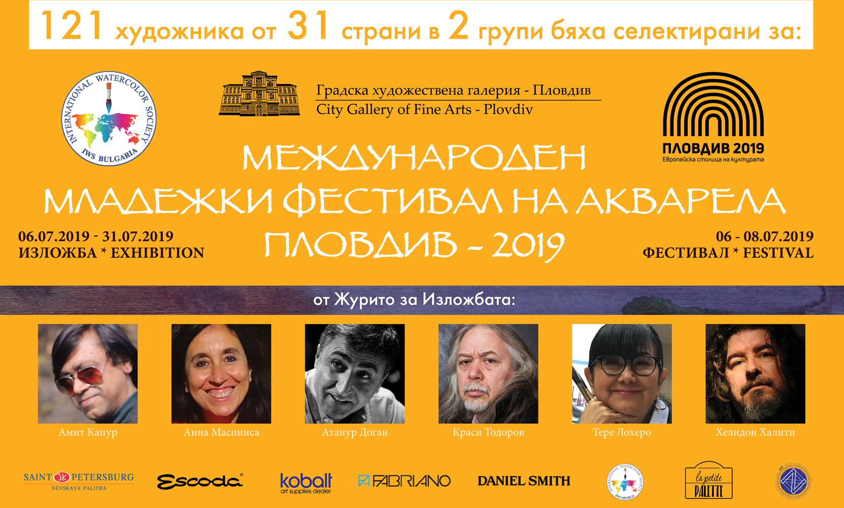 Европейска столица на културата домакин на международен фестивал на акварела