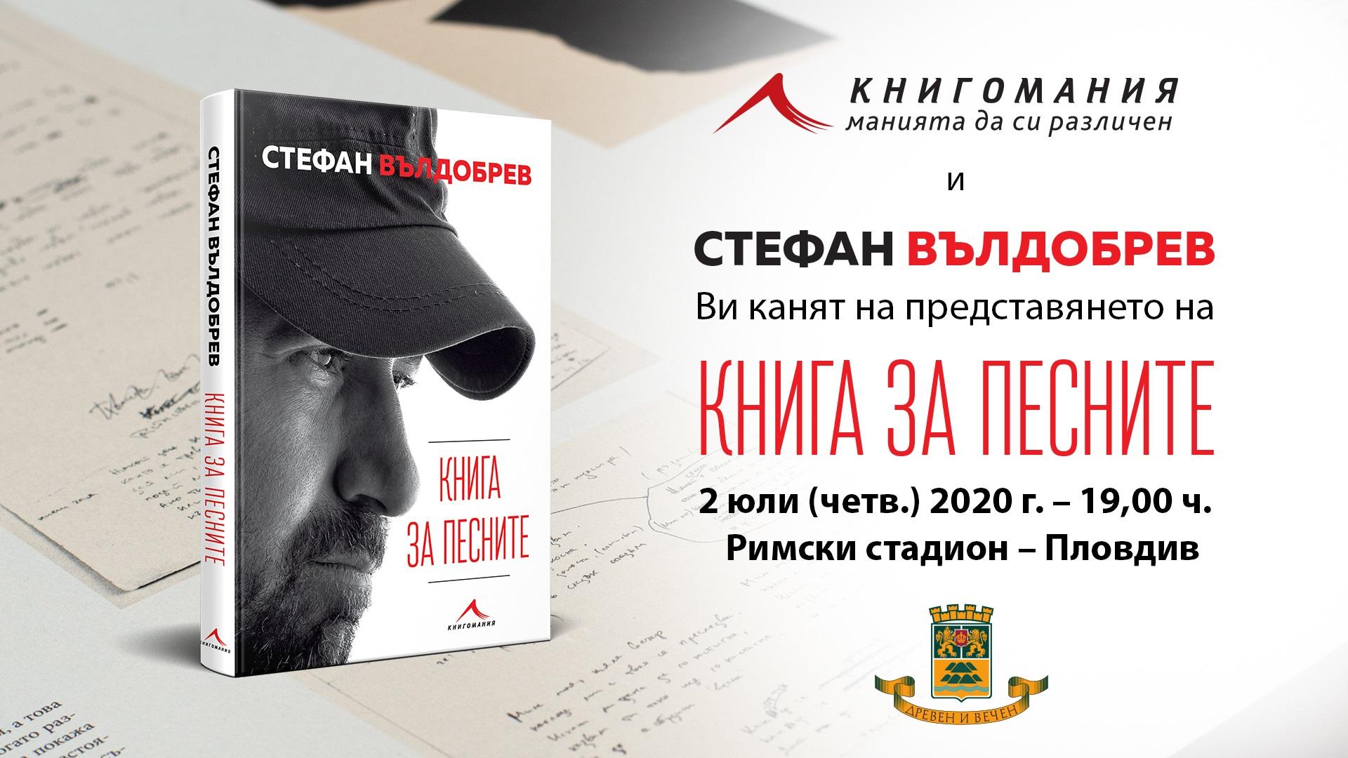 """Представяне на книгата """"Книга за песните"""" на Стефан Вълдобрев"""