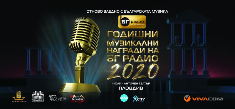 Годишни Музикални Награди на БГ Радио 2020